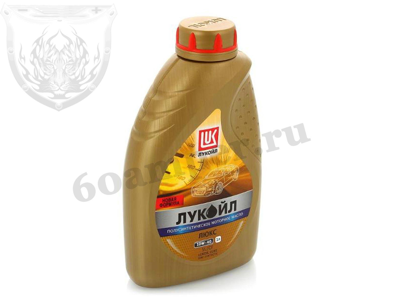 LUKOIL Люкс 10W40 (полусинт) SL/CF 1л